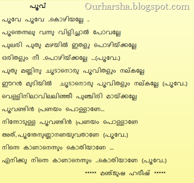 malayalam poem - poovu ( flower) | My Poems (എന്റെ