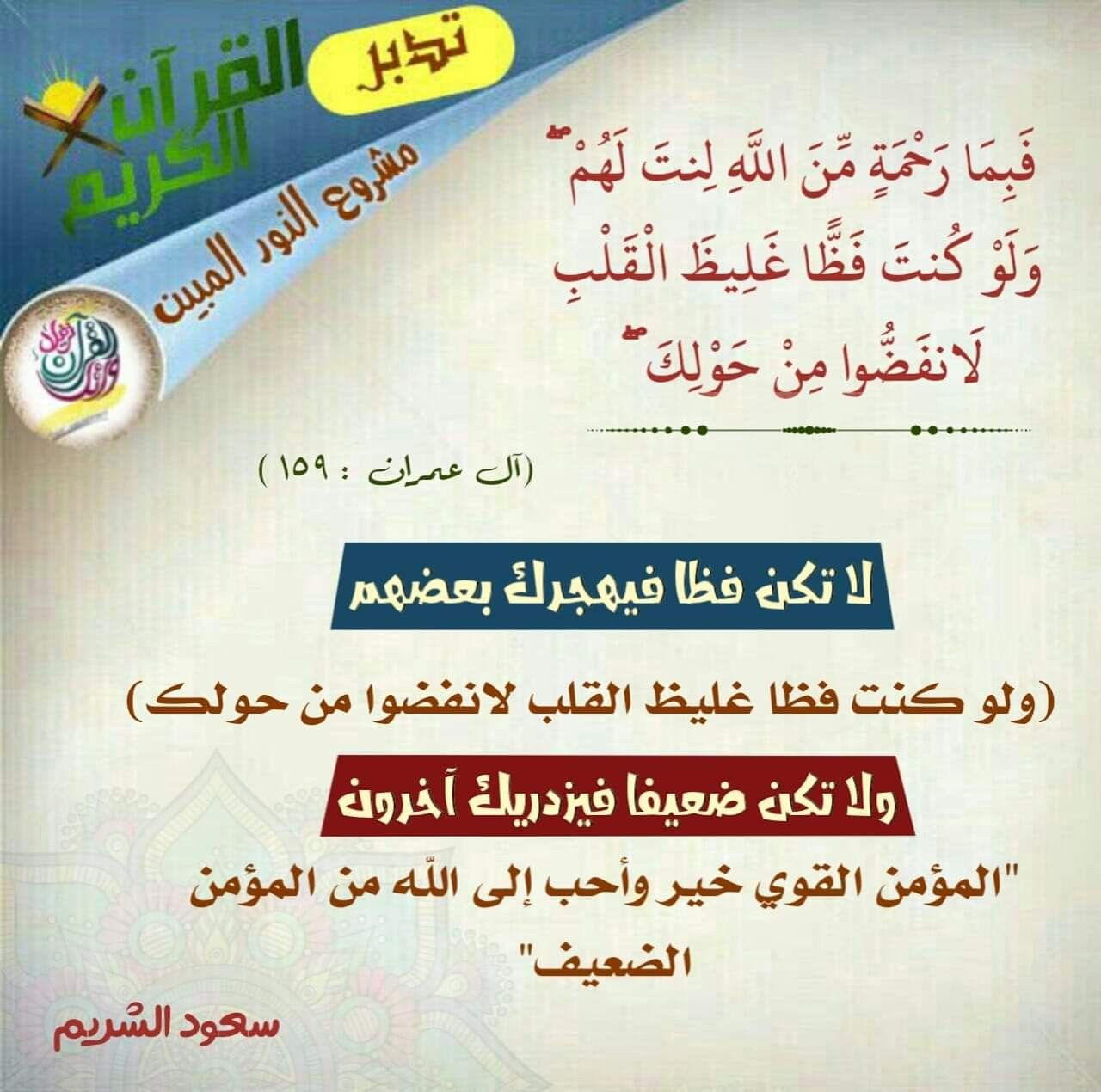 Pin By Iman Yousef On آل عمران Social Security Card Personalized Items Social Security