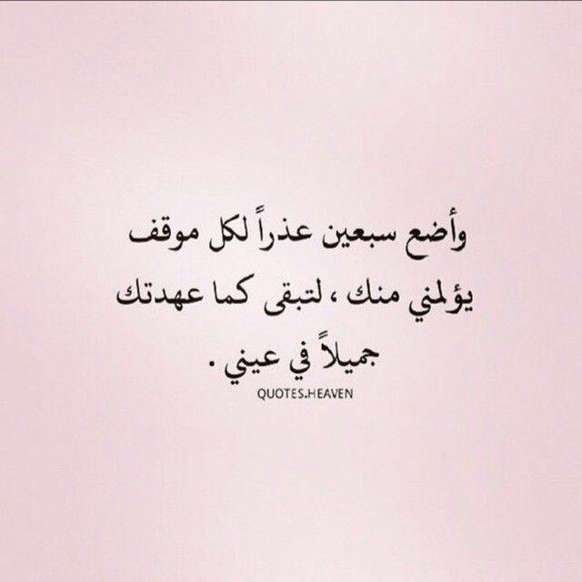 وعندما احببتك لم اقصد اذية قلبي فاخﻻقك تهمني اكثر من شكلك وولو انك لم تكن جميﻻ فجملتك في عيني Words Quotes Mood Quotes Quotations