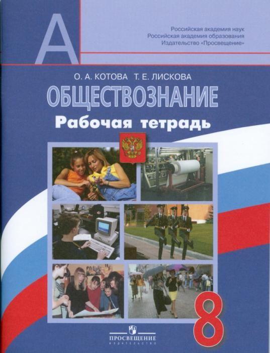 Учебник обществознание 9 класс онлайн