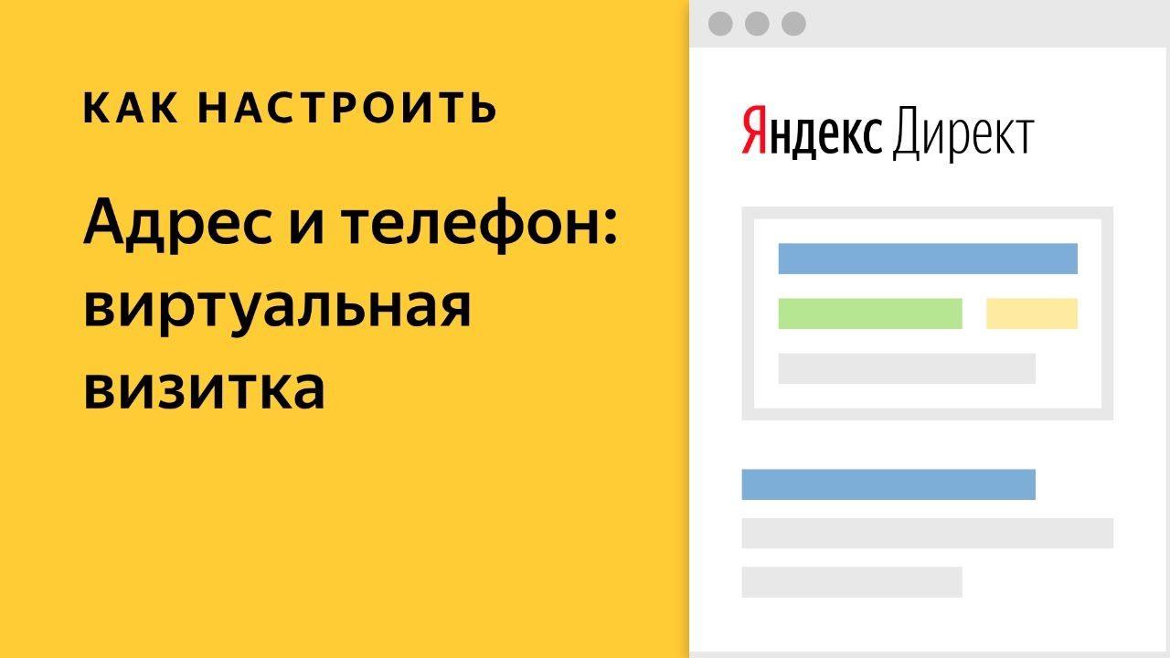 Настроить контекстную рекламу яндекс