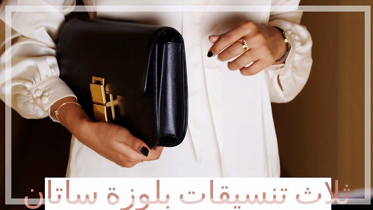 Eid Outfit Ideas Lookbook ثلاث افكار تنسيقات ملابس العيد Youtube