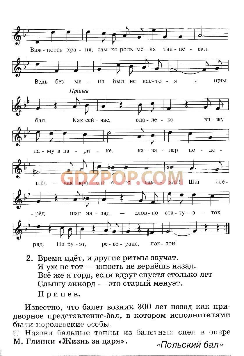 Тексты биология 8 класс гекалюк м.с