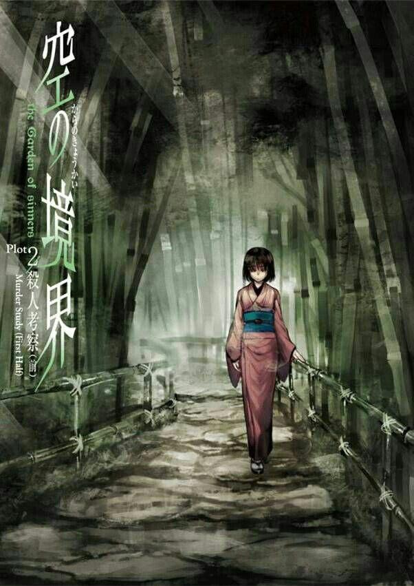 Kara no Kyoukai / The Garden of Sinners:Ryougi Shiki | Kara no ...