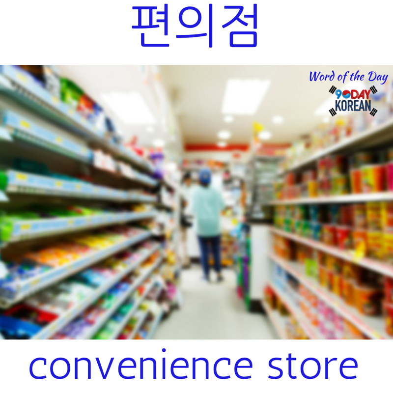 Today's #Korean Word of the Day is 편의점 (convenience store). #Koreanwords #learnkorean