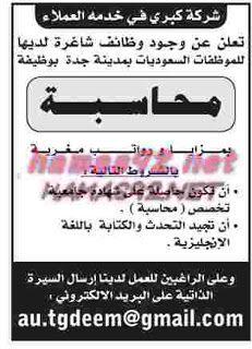 وظائف خاليه السعوديه وظائف جريدة عكاظ السعودية اليوم 8 10 2015 Periodic Table Lae Diagram
