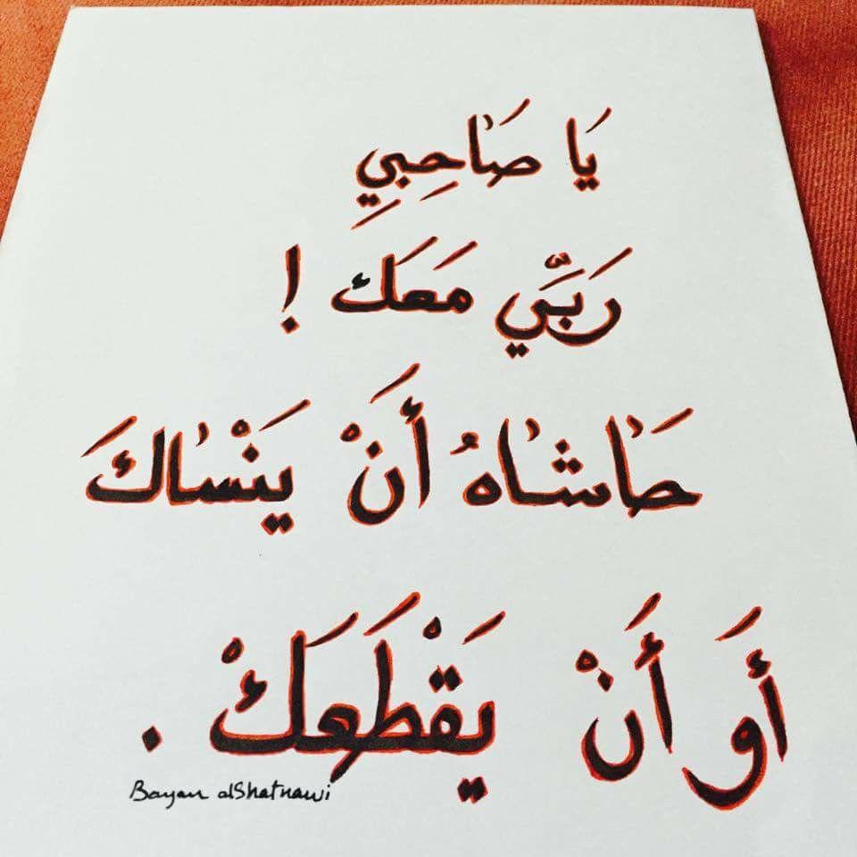 يا صاحبي ربي معك حاشاه ان ينساك او ان يقطعك خطي Calligraphy My Artwork Quotations Calligraphy Arabic Calligraphy