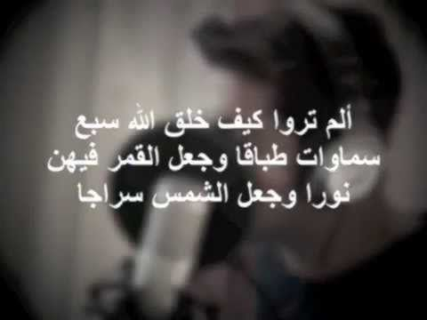 10 فقلت استغفروا ربكم إنه كان غفارا Youtube Quran