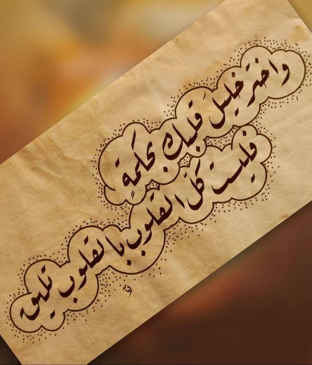 لاتحرق كتابك من أجل صفحة سوداء فقط أطوها بلطف أو أنزعها بعنف Love Quotes With Images Arabic Quotes Arabic Love Quotes
