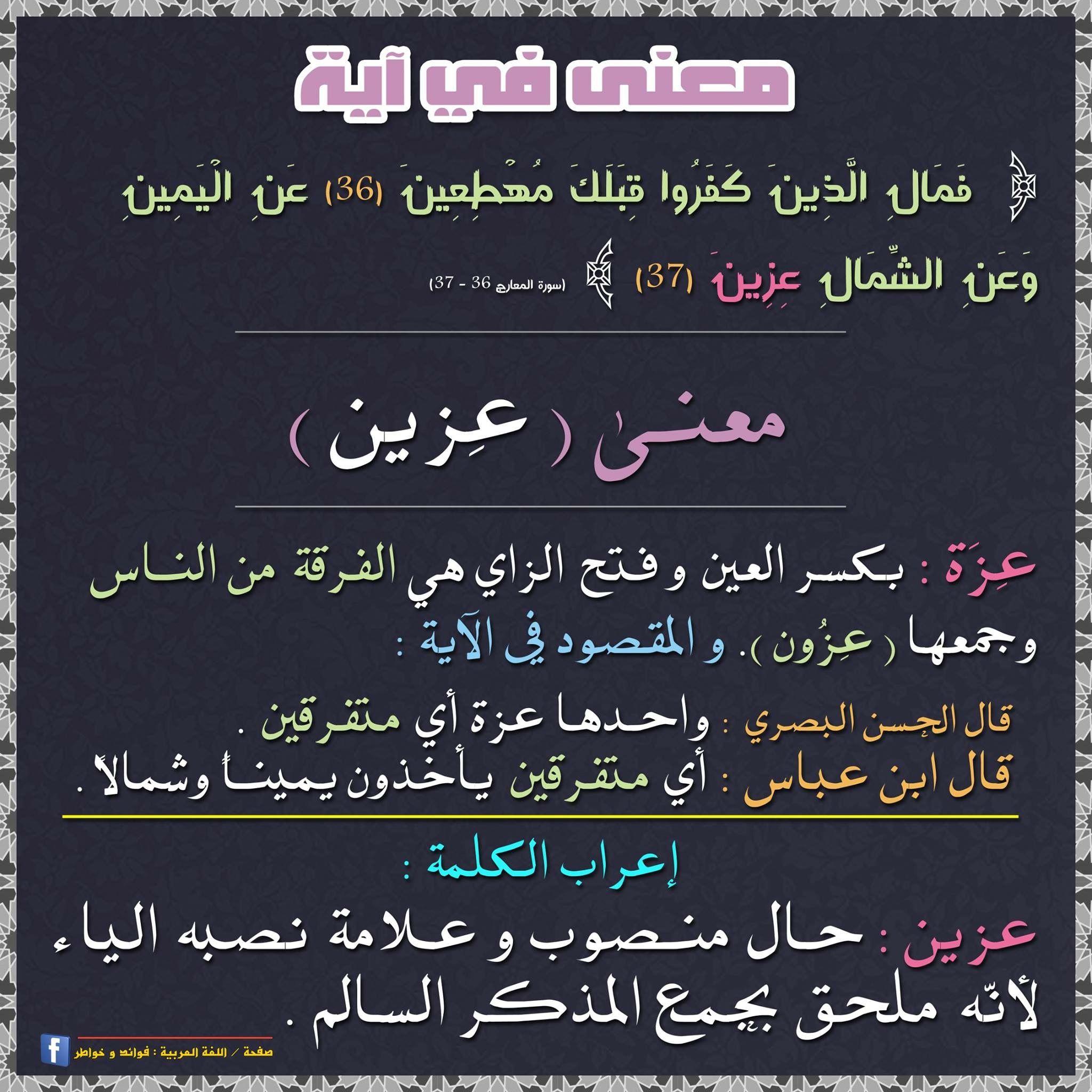 عن اليمين وعن الشمال عزين ٣٧ المعارج Words Quotes Learn Arabic Language Words
