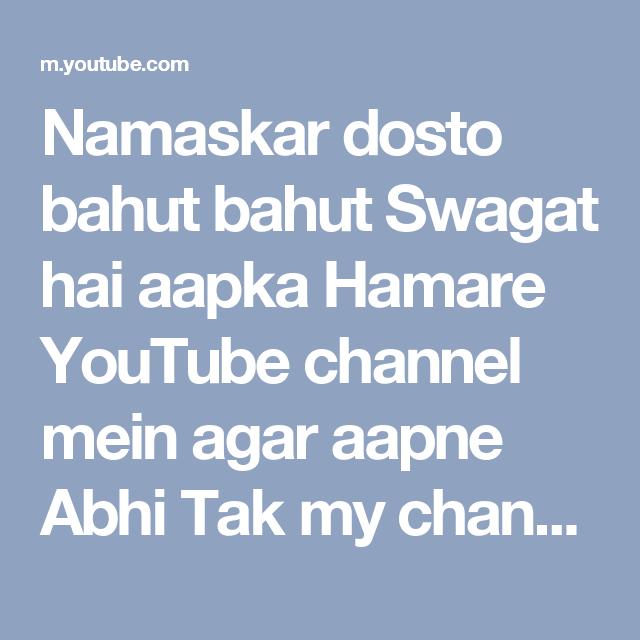 Namaskar dosto bahut bahut Swagat hai aapka Hamare YouTube channel mein  agar aapne Abhi Tak my