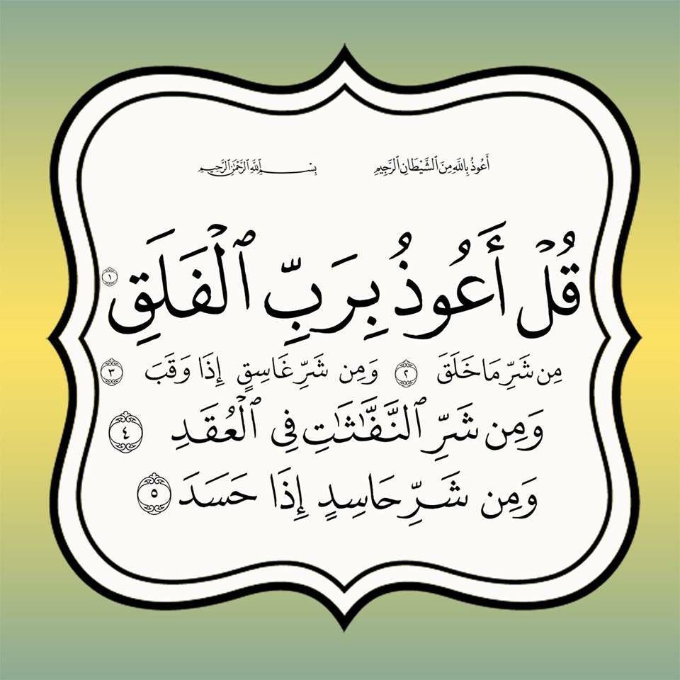 سورة الفلق Quran Koran Inspirational Quotes