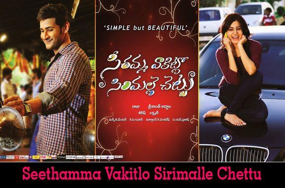 Top 25 Highest Grossing Telugu Movies Seethamma Vakitlo Sirimalle Chettu Telugu Movies Movies Movie List