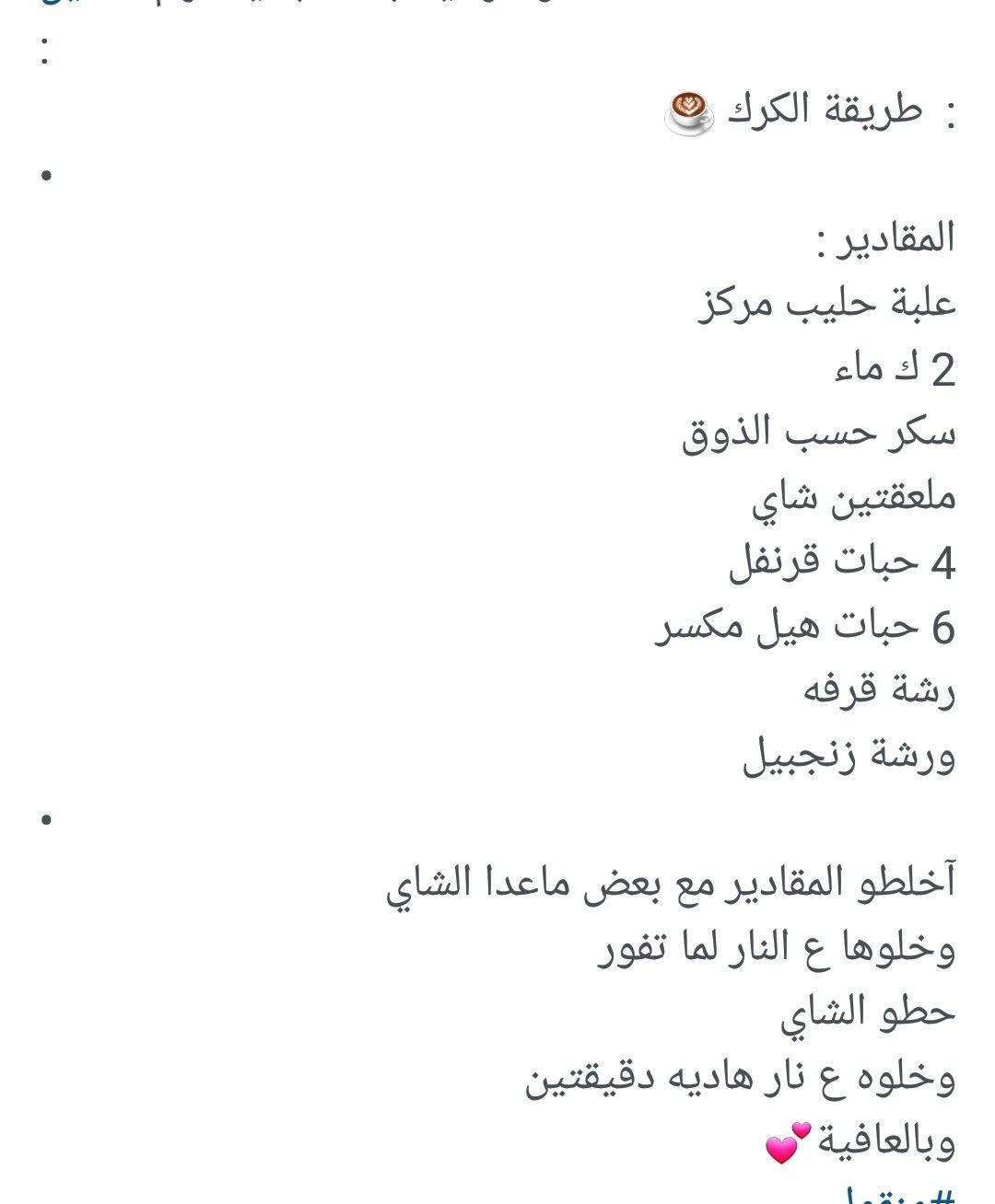 شاي كرك Arabic Food Food Receipes Hot Chocolate Recipes