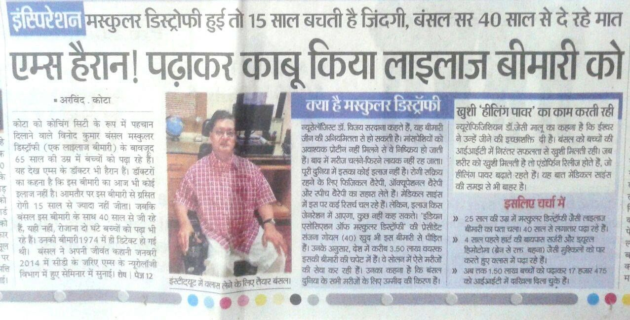 Bansal Classes Class Kota Inspirational Story