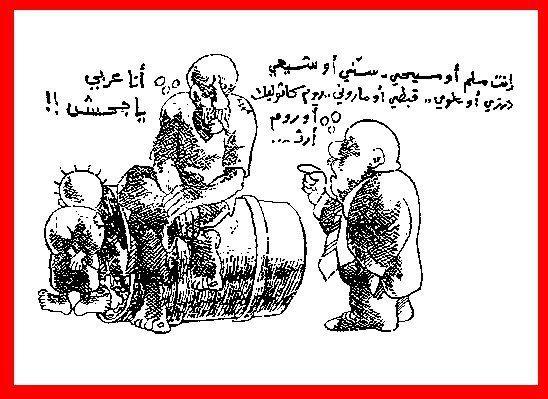 أنا عربي يا جحش Arab Culture Free Mind Caricature