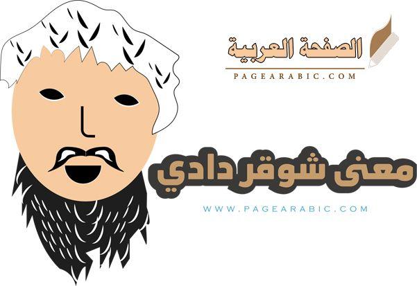 معنى كلمة شوقر دادي لكل بنت تحب ذلك اليمن الغد Fictional Characters Character Vault Boy