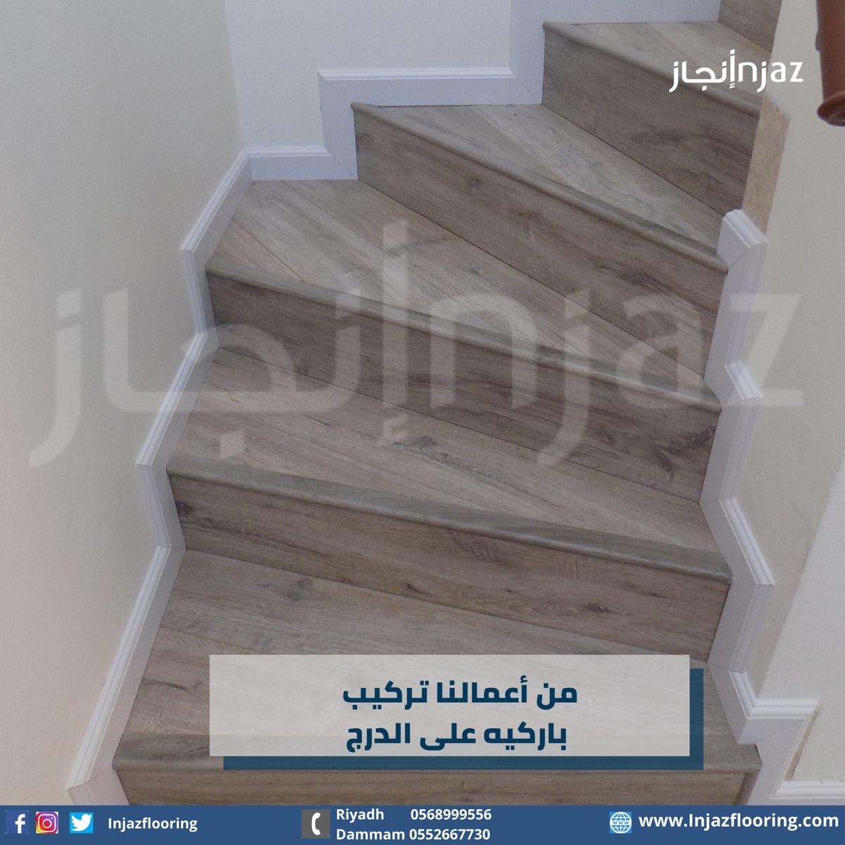 تركيب باركيه على الدرج الداخلي في الفيلا Home Decor Decor Stairs