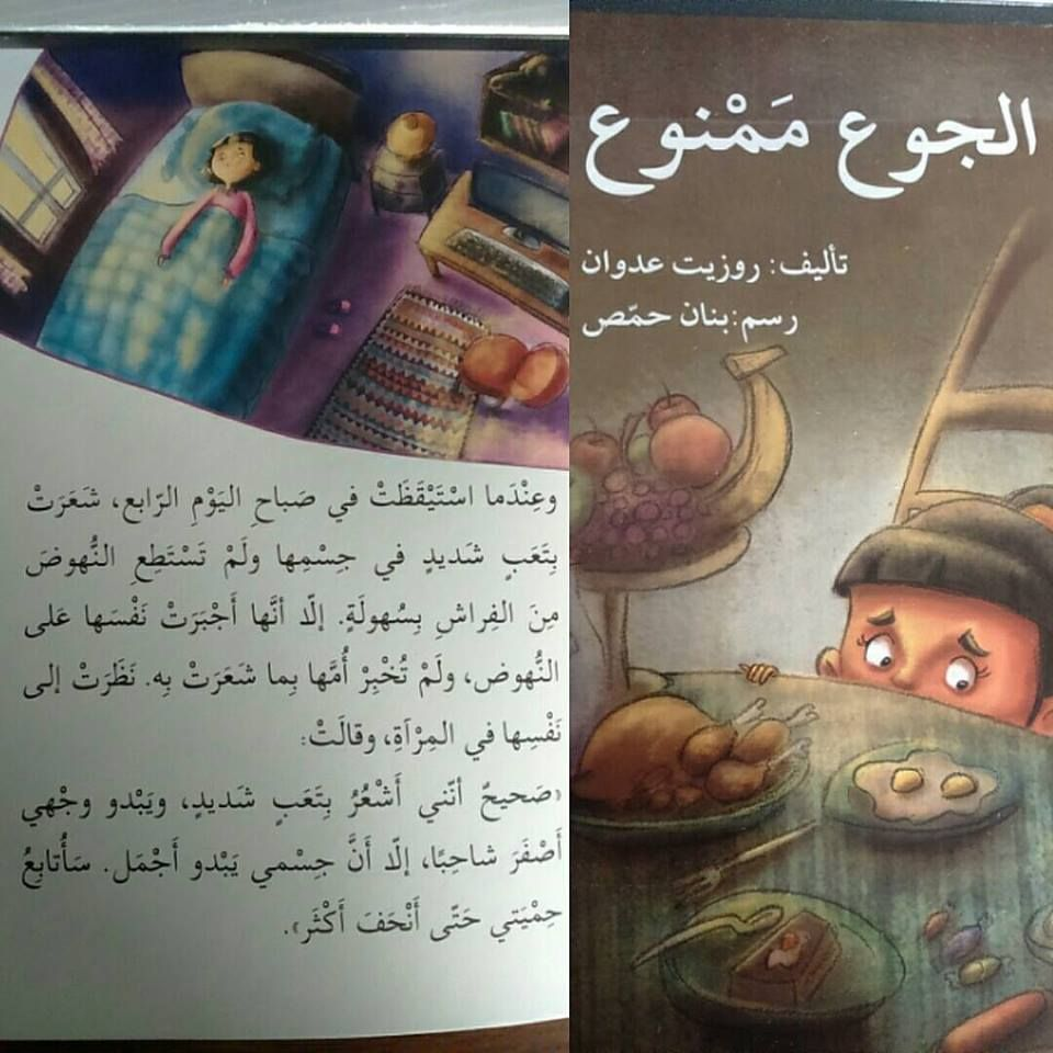 Pin By Rosette Adwan Hayek On روزيت عدوان Book Cover Books Cover
