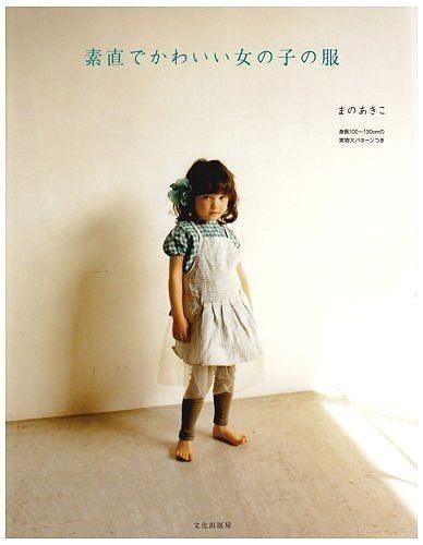 Cute & Girly Clothes by Akiko Mano - Japanese Sewing Pattern Book ...