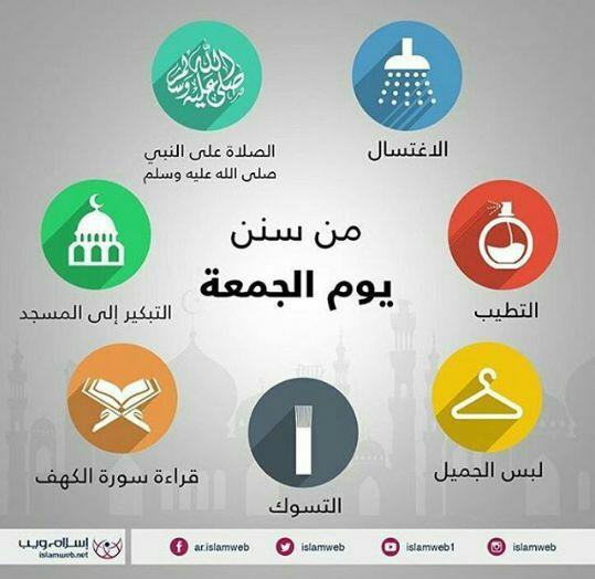 من سنن يوم الجمعه Incoming Call Screenshot Incoming Call Islam