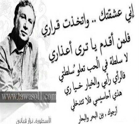 Pin By Malia Malua On Nizar Qabani Good Relationship Quotes Arabic Love Quotes Great Words