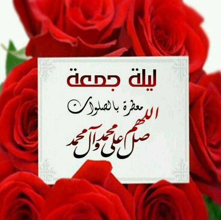 اللهم صل على محمد وال محمد ليلة جمعة مباركة Islamic Pictures Life Habits A Star Is Born