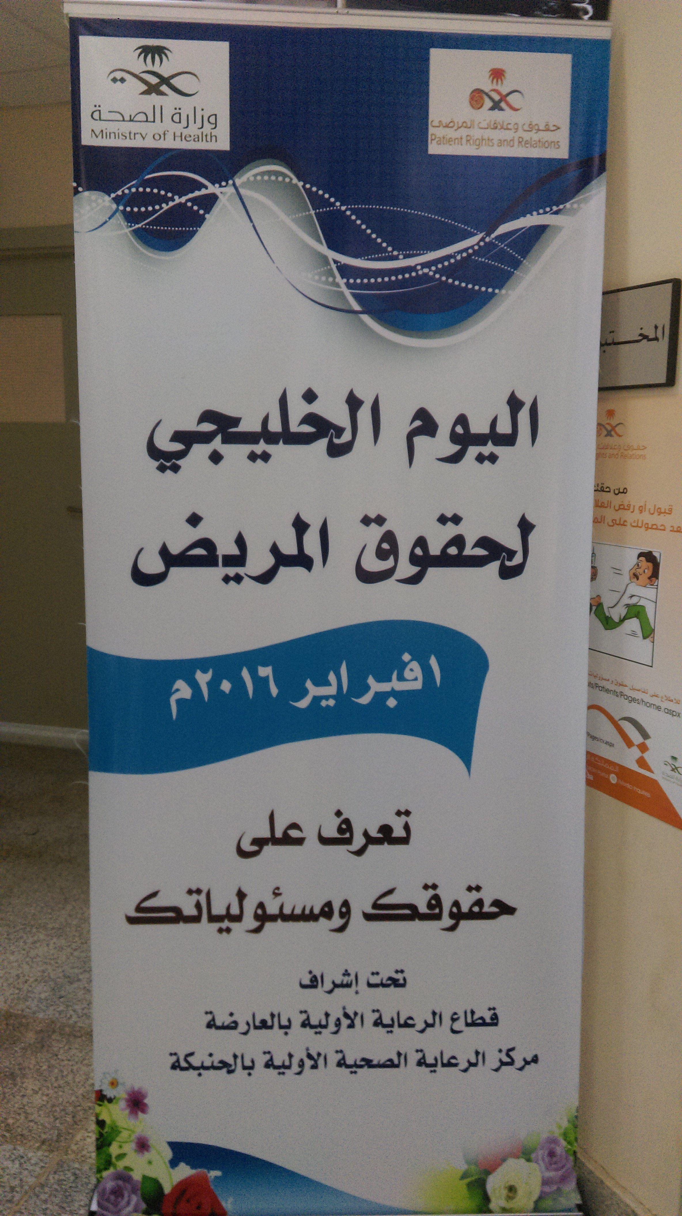 صحيفة سبق: بالصور.. اختتام فعاليات اليوم الخليجي لحقوق المريض بالعارضة - أخبار السعودية
