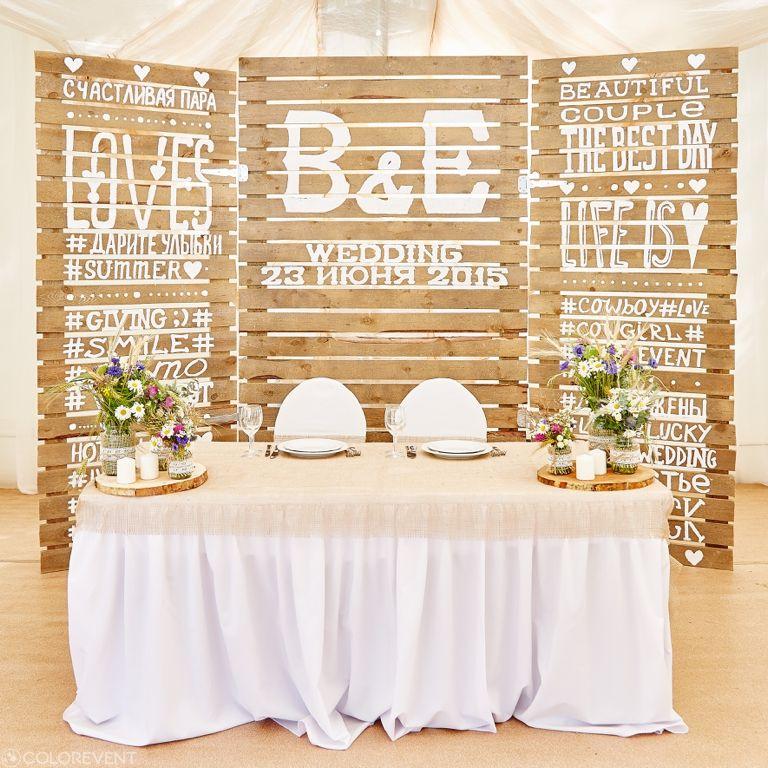 Задник на свадьбу деревянный своими руками