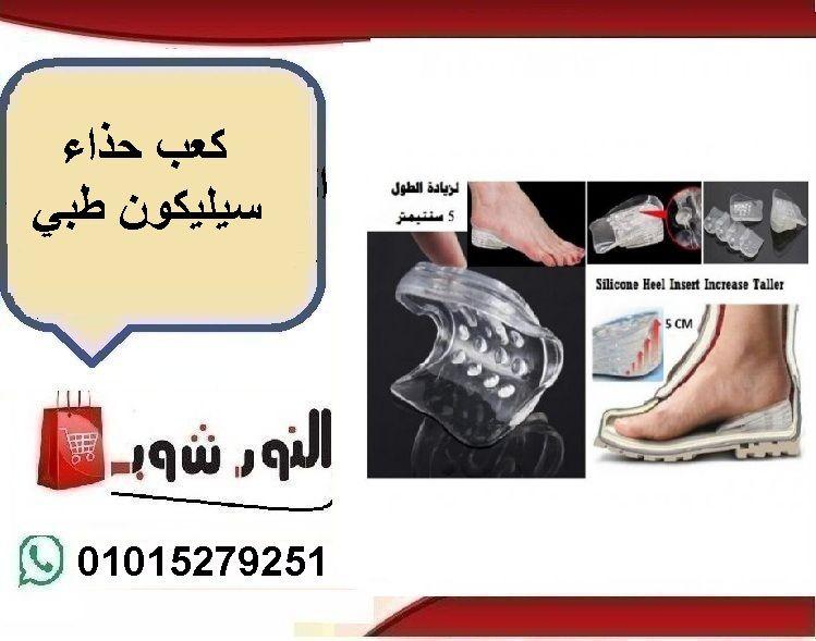 رفع و زيادة الطول كعب حذاء سيليكون طبي Heel Inserts Index