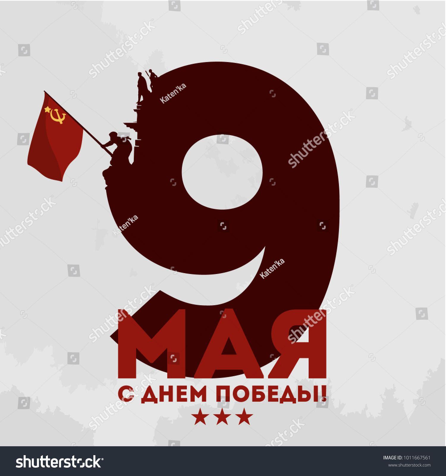 Translation May 9 Happy Victory Day V 2020 G Starye Plakaty