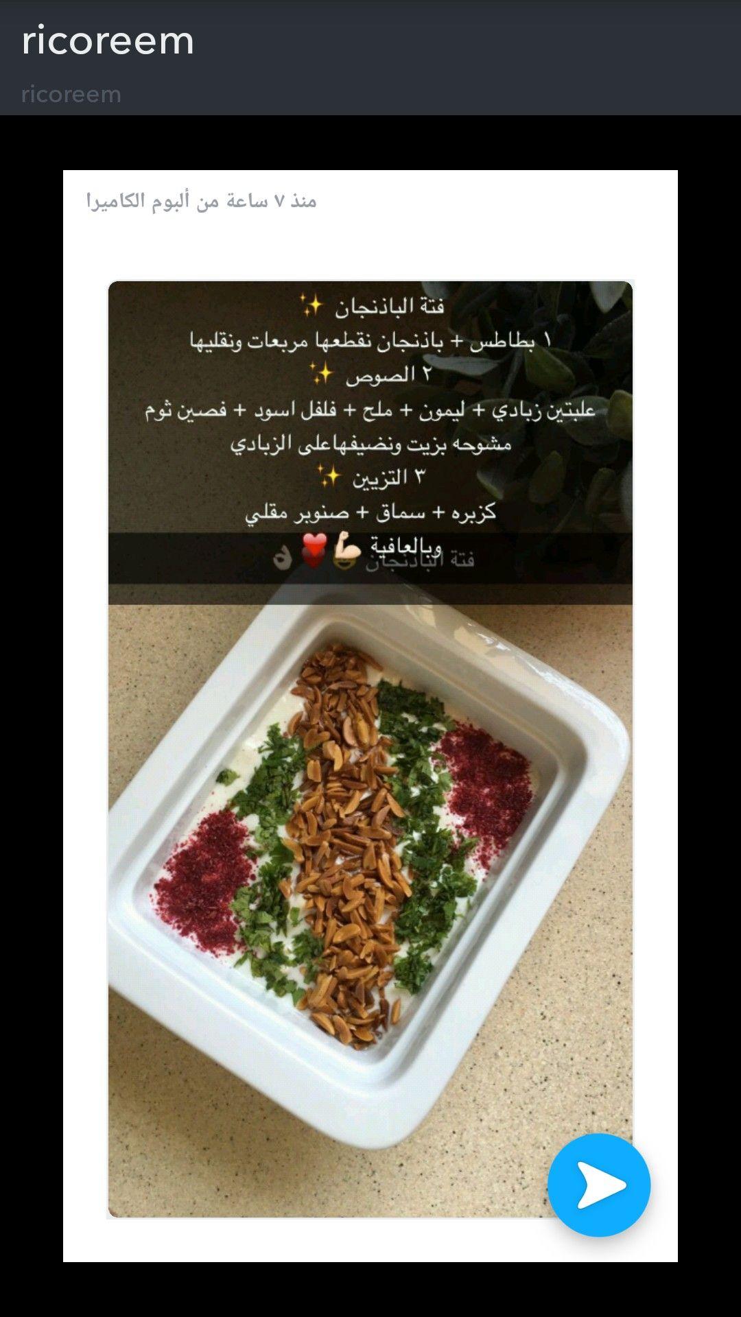 فتة باذنجان Cooking Recipes Cooking Food