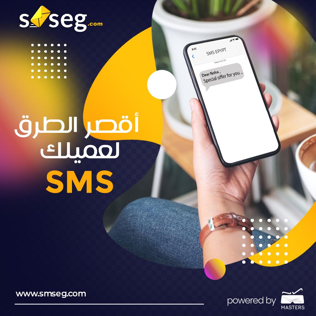 اقصر الطرق لعميلك Sms Mobile Messaging Power
