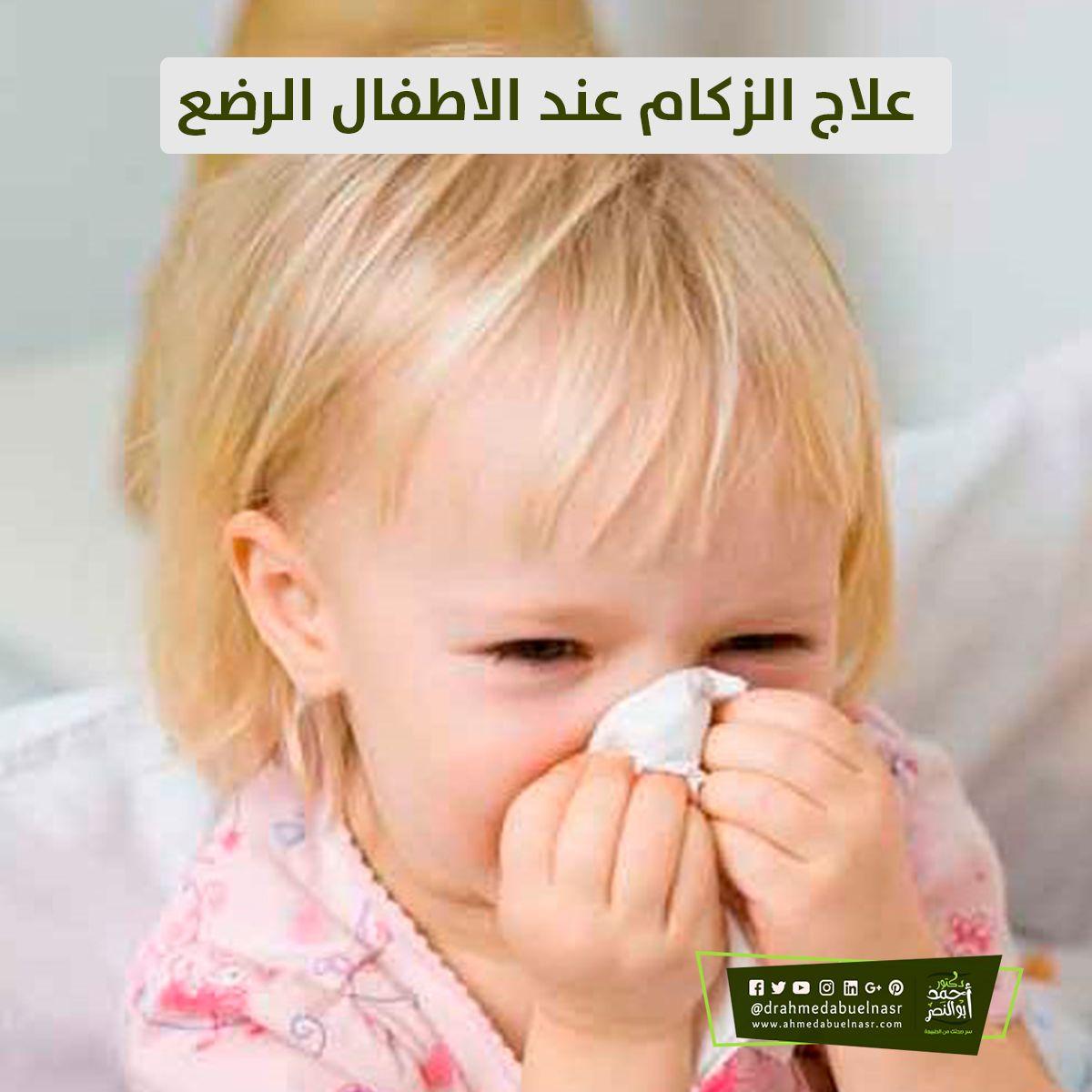 علاج الزكام عند الاطفال الرضع Baby Face Baby Face