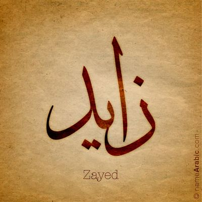 Zayed Arabic Calligraphy Design Islamic Art Ink Inked Name Tattoo Find Your Name At Https N Calligraphy Name Islamic Calligraphy Arabic Names Boys Flower zaid name wallpaper