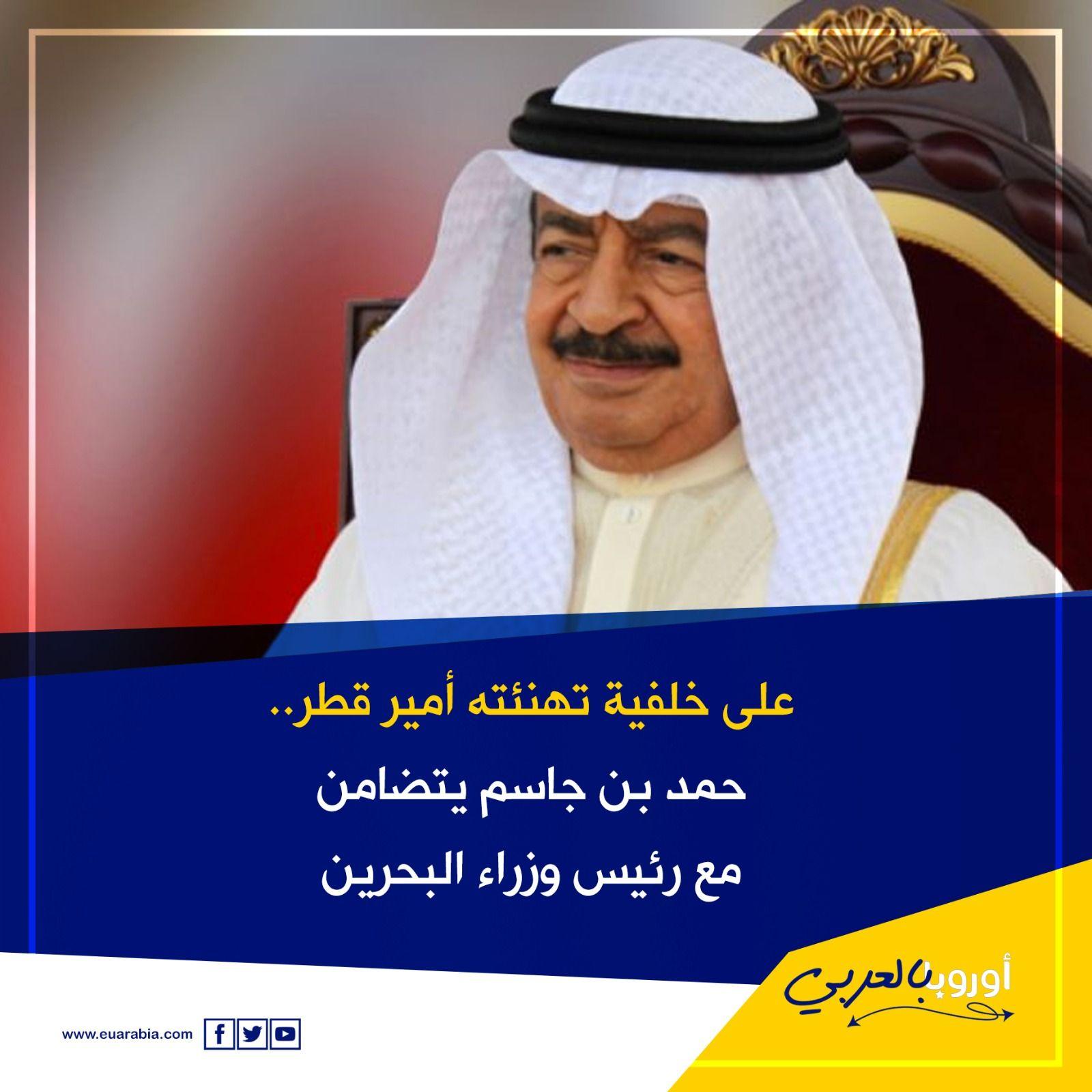 على خلفية تهنئته أمير قطر حمد بن جاسم يتضامن مع رئيس وزراء البحرين Pandora Screenshot