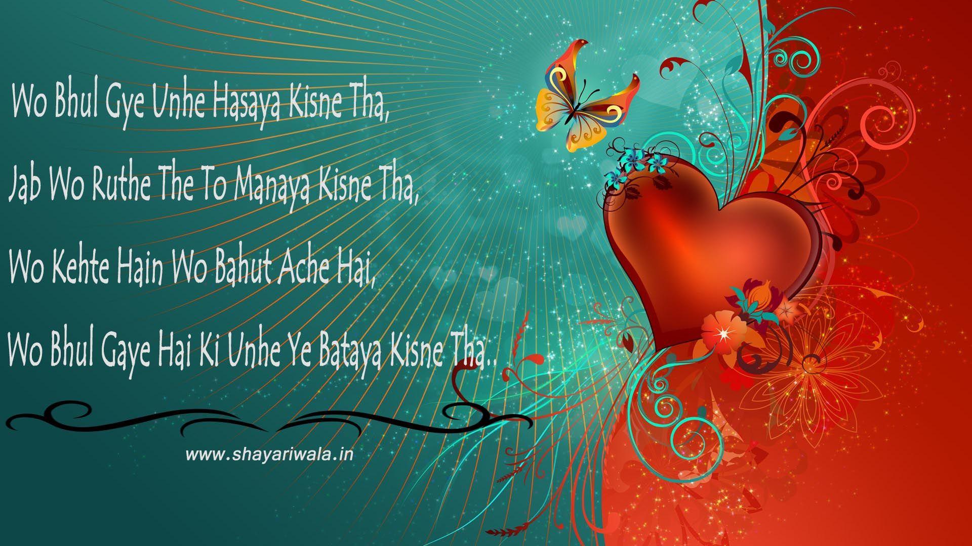 love shayari love messages love sms in hindi love sms in hindi