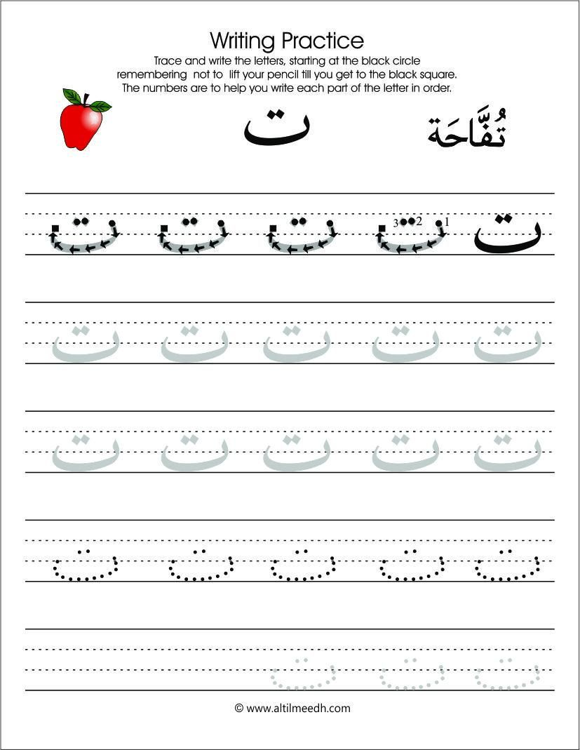 Step by Step - learn Arabic