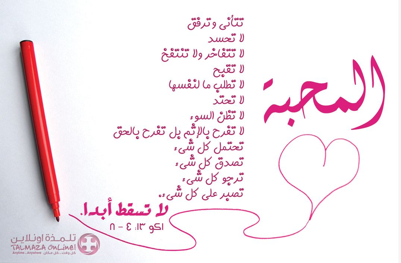 Pin On ايات و اقوال عربي