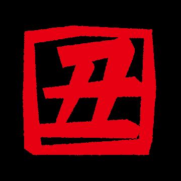 ハンコのイラスト 丑印 2020干支 4カット 干支 年賀状 干支 イラスト