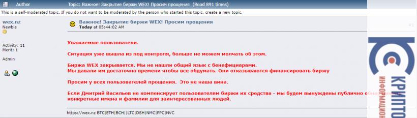 bitcointalk wex nz)