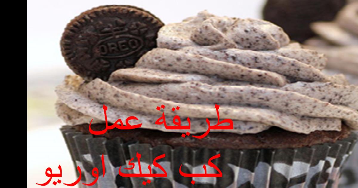 طريقة عمل كب كيك اوريو Oreo Cupcakes Oreo Food