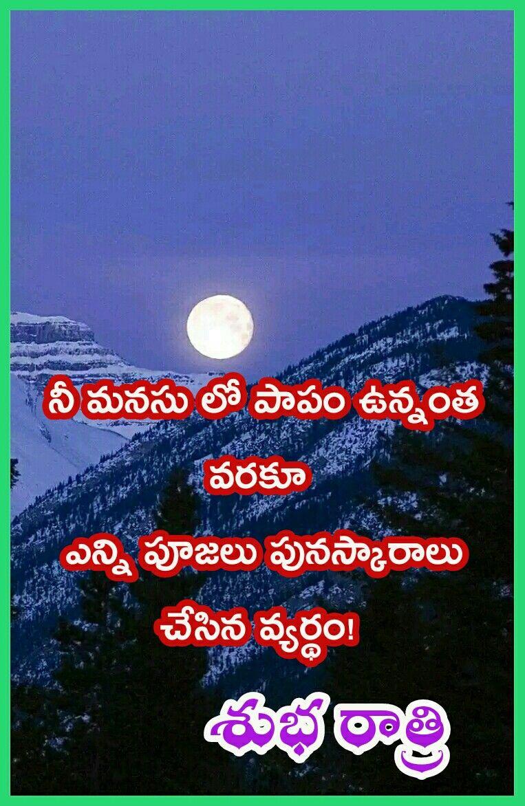 Good Night Telugu Quotes 2