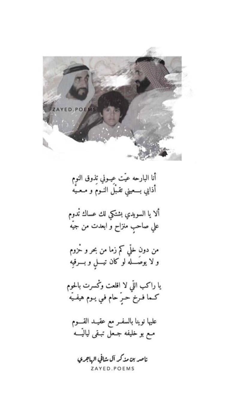 الشيخ زايد بن سلطان Arabic Love Quotes Arabic Quotes Creative Apps