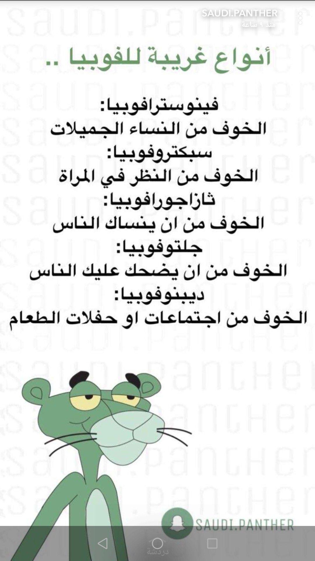 Pin By Najwa Aljareh On النمر الاخضر Book Qoutes Talking Quotes Learning Websites