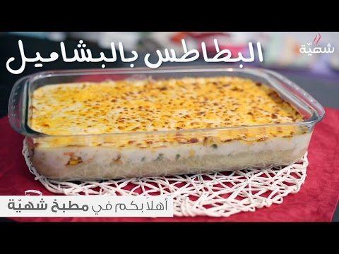 Https Www Youtube Com Watch V 3hb8agwz4dc Mediterranean Recipes Food Cooking