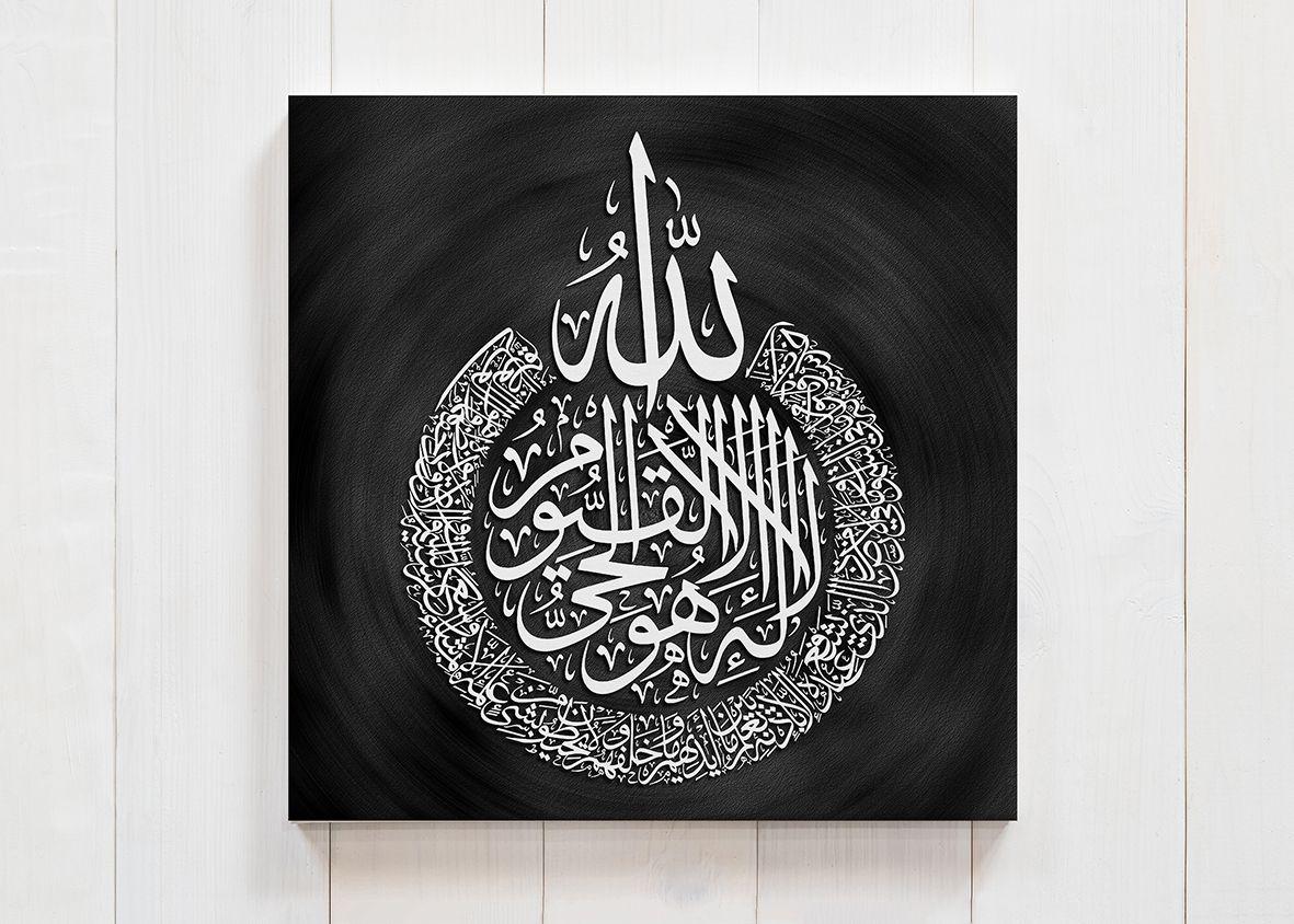 Islamic art Ayatul Kursi canvas ayatul kursi painting Islamic painting Islamic canvas Islamic wall art modern artwork black Islamic
