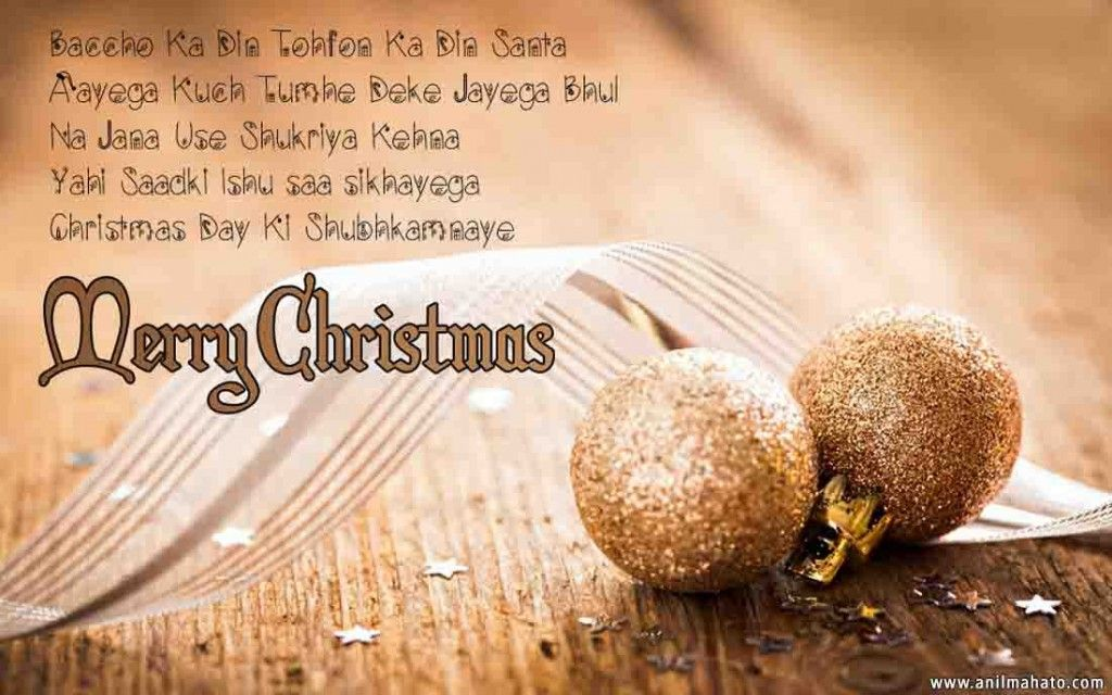 20 Beautiful Merry Christmas Cards in Hindi with English