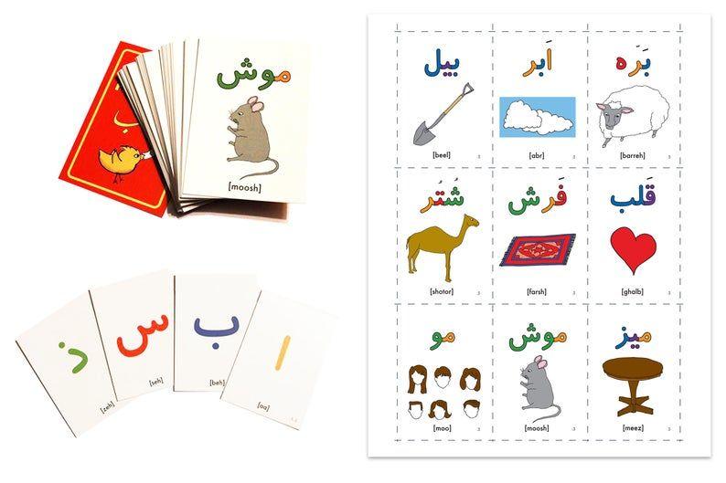 Persian Farsi Vocabulary And Alphabet Cards Digital Etsy Alphabet Cards Etsy Alphabet