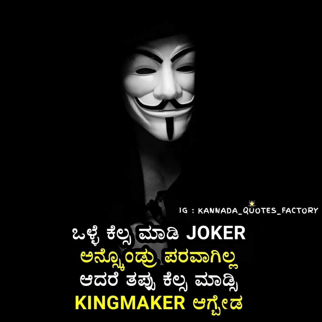 Attitude Quotes In Kannada With Images Attitude Quotes Dad Quotes From Daughter Quotes For Whatsapp